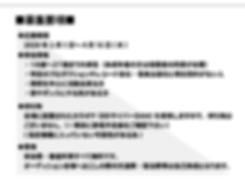 iBoyメンバー募集ページ03.png