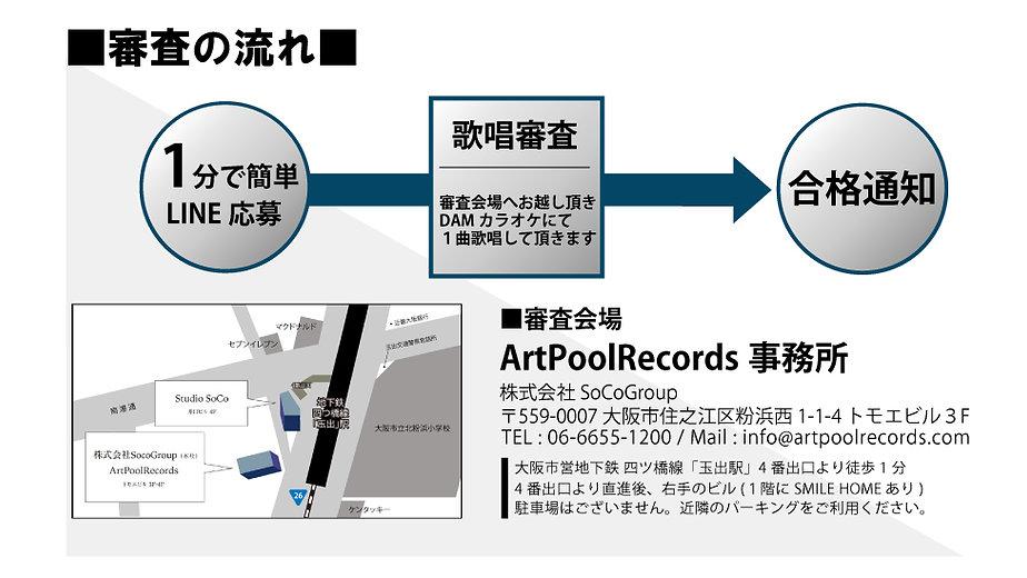 iBoy新メンバー募集ページ004.jpg