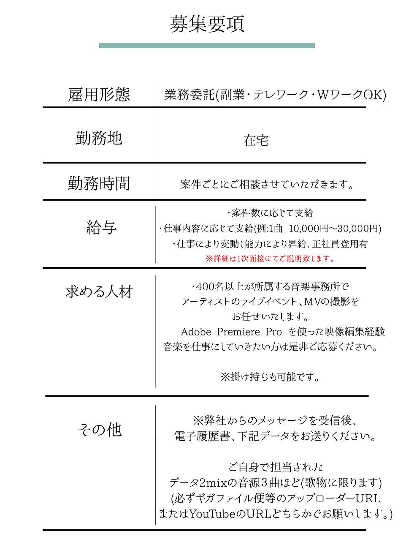 求人LP_トラックメイカー2.jpg
