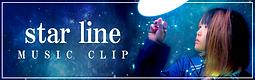 starlineバナー(高解像度) .png