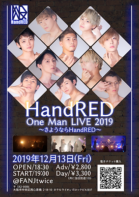 20191213HandREDワンマンフライヤー修正版.png