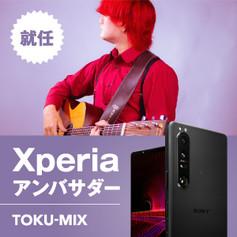 TOKU-MIX/Xperiaアンバサダー.jpg