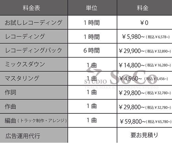 料金表_すたじおそこ_20210516.jpg