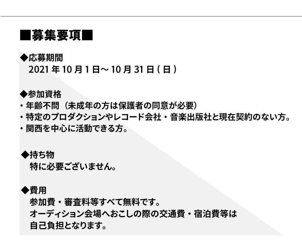 iBoy新メンバー募集ページ_更新10月.jpg