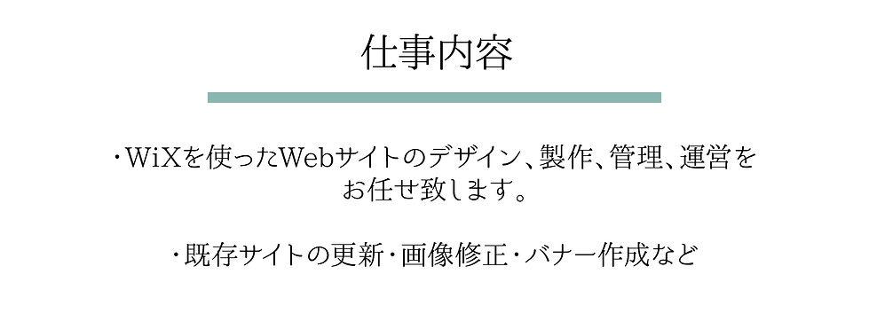 求人LP_webデザイナー2.jpg