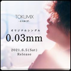 tokumix/0.03mmRelease