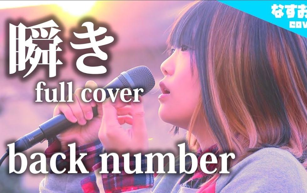 【女性キーフル】瞬き - back number (映画「8年越しの花嫁 奇跡の実話」主題歌) なすお☆arrange