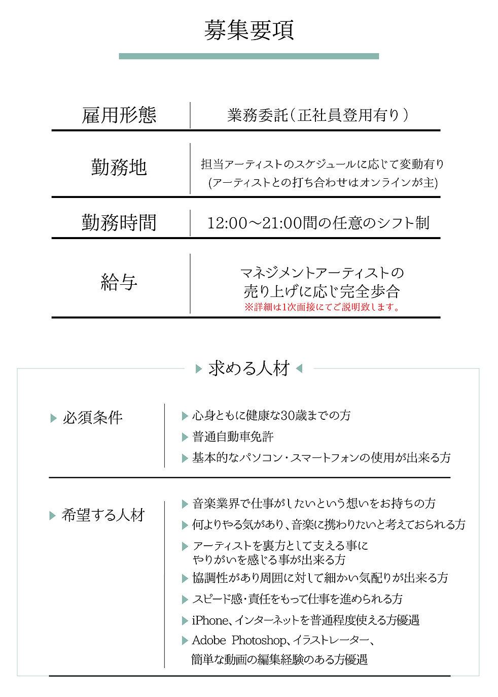 求人LP_マネージャー-4.jpg
