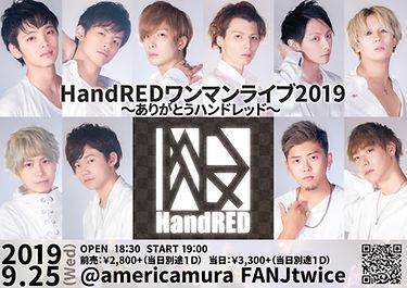 HandRED9月ワンマンフライヤー.jpg