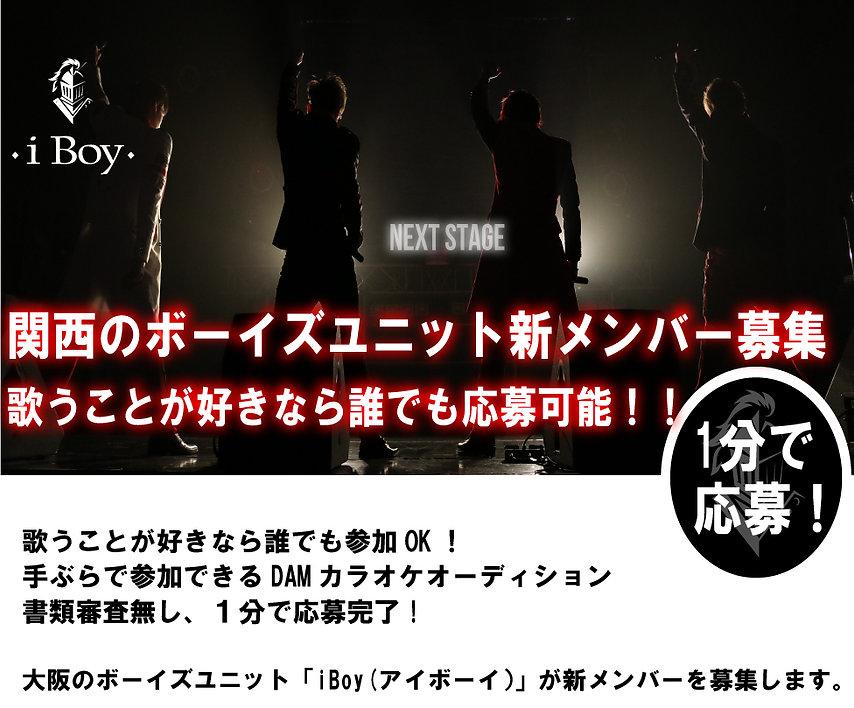 iBoy新メンバー募集ページ001.jpg