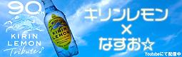 キリンレモンバナー(高解像度)_.png