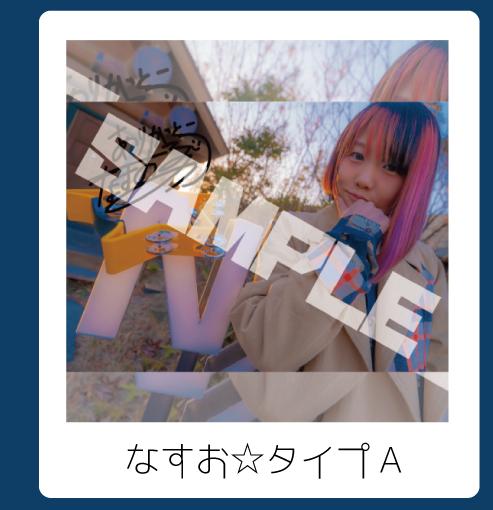 なすお☆タイプA.png