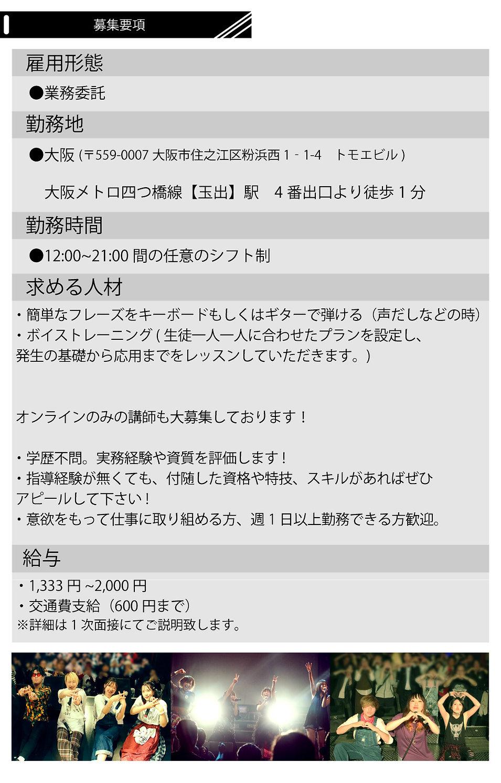HP_ボイストレーナー求人ページ.jpg