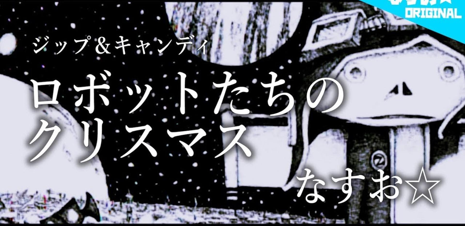 ジップ&キャンディ ロボットたちのクリスマス MV