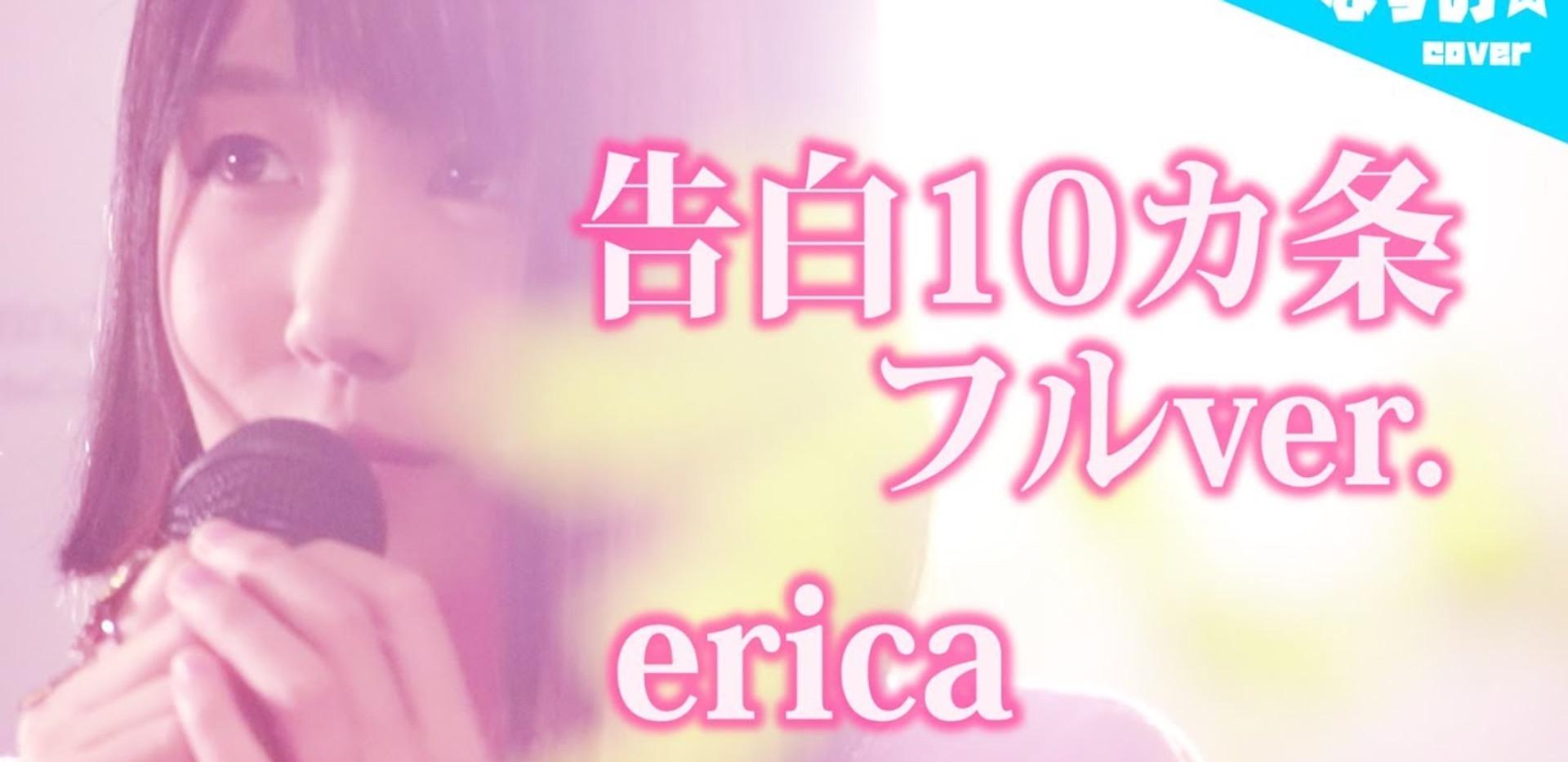 【フル】告白10カ条 - erica (なすお☆arrange)