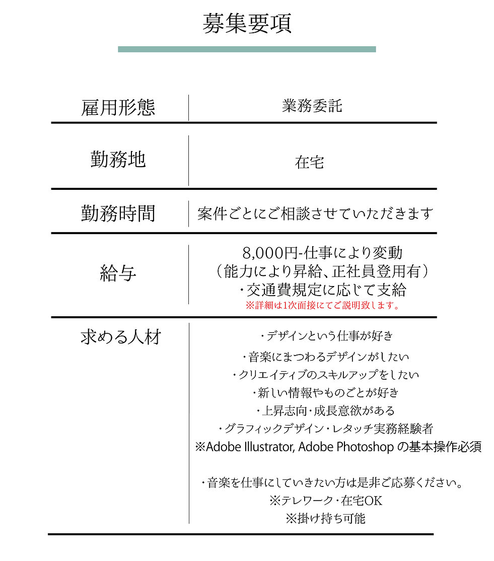 求人LP_デザイナー3.jpg