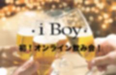 オンライン飲み会.png
