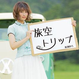 綾瀬めろ_旅空トリップ_ジャケット.jpg