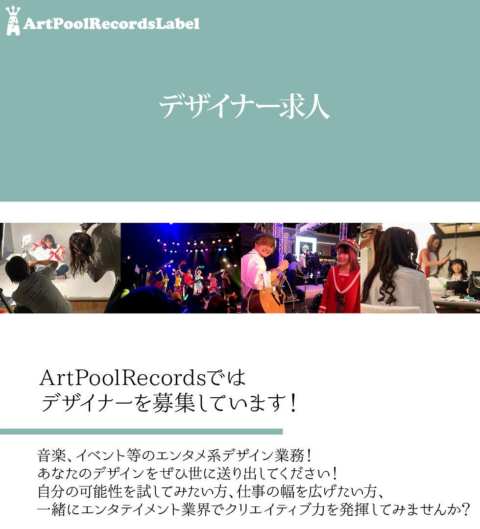 求人LP_1デザイナー1.jpg