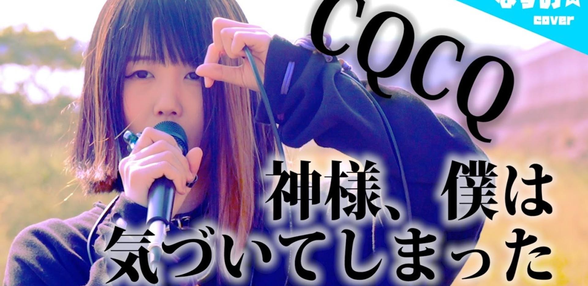 【あなたのことはそれほど主題歌】CQCQ - 神様、僕は気づいてしまった 〜acoustic ver.〜 (なすお☆cover)