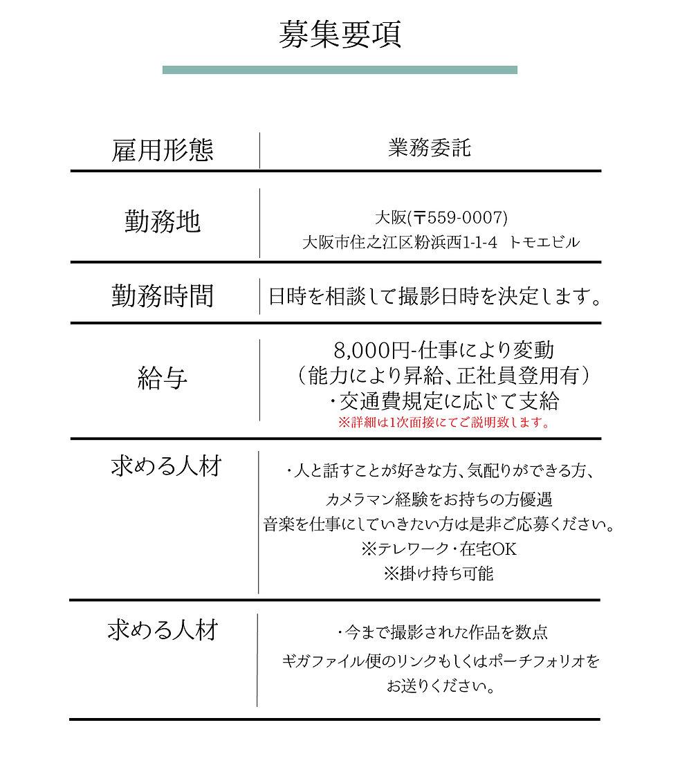求人LP_スチールカメラマン3.jpg
