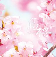 島桜/YATZ