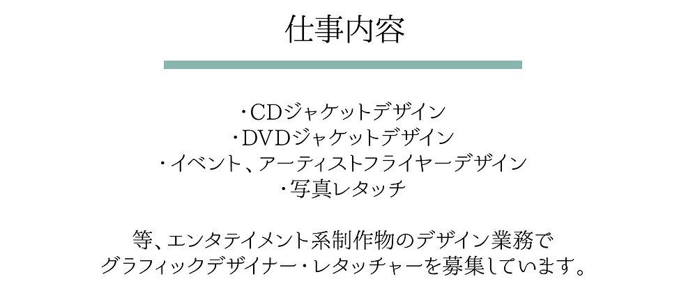 求人LP_デザイナー2.jpg