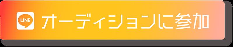 オーディションボタン-05.png