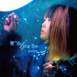 空フル/star line /なすお☆