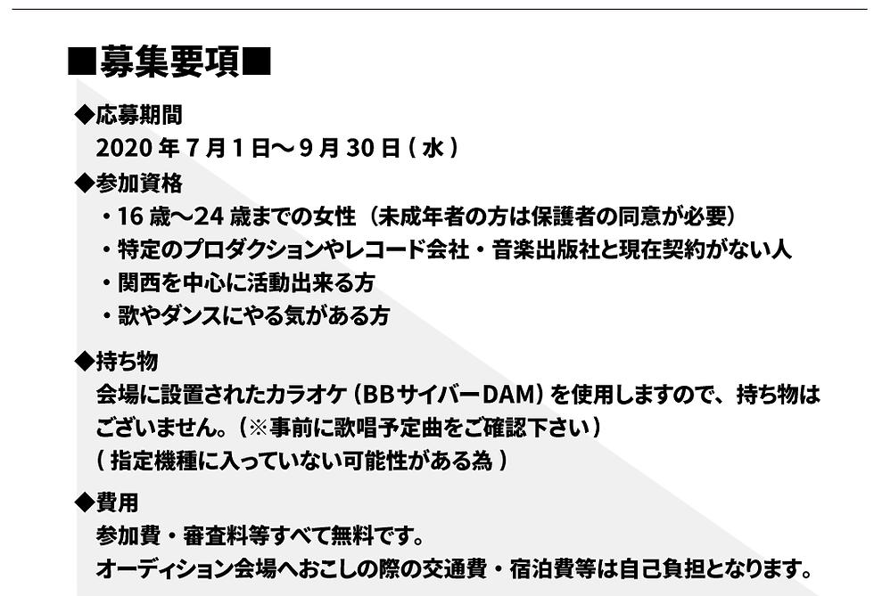 iBoy新メンバー募集ページ---2.png
