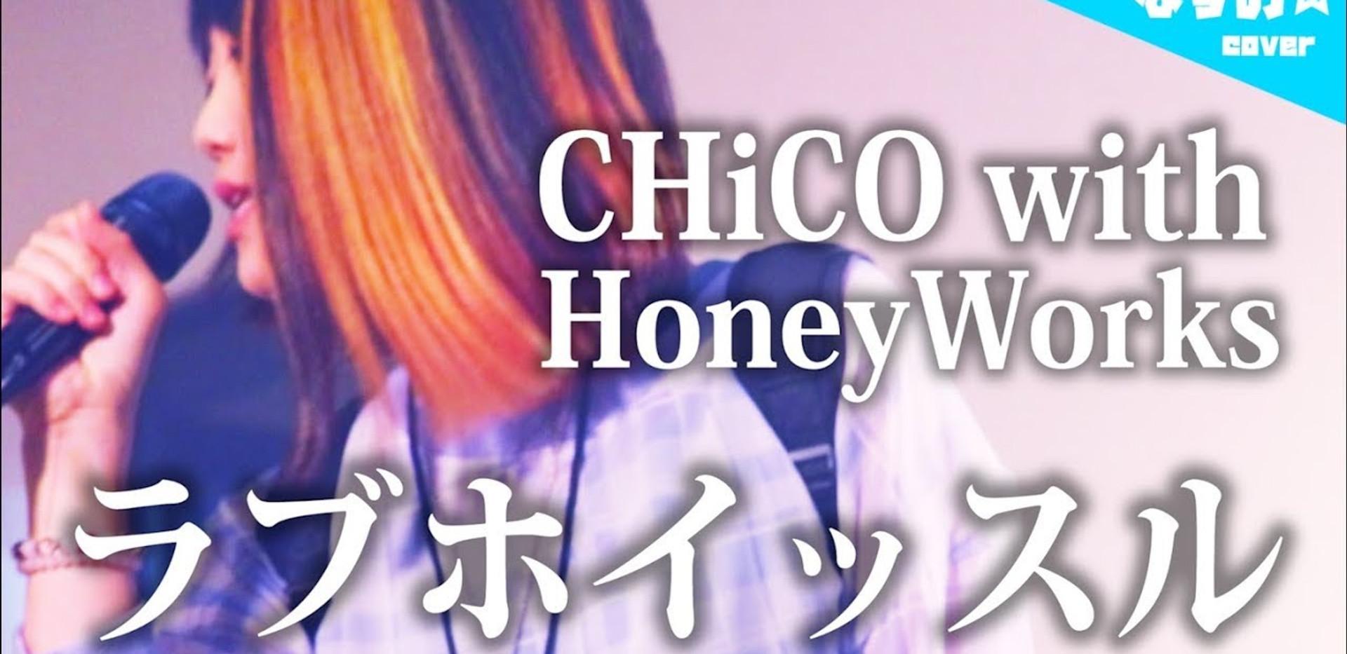 【フル】CHiCO with HoneyWorks - ラブホイッスル (シングル「ツインズ」収録曲) なすお☆cover