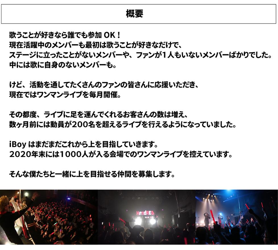 iBoyメンバー募集ページ02.png