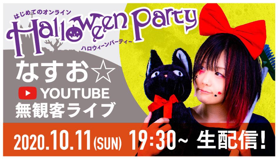 soco_nasuo_youtube_thumbnail_fix.jpg