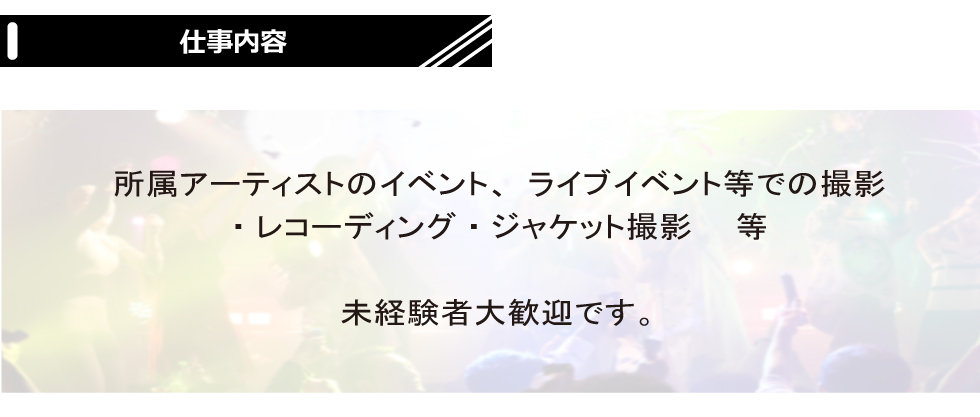 スチールカメラマンー求人ページ仕事内容.jpg