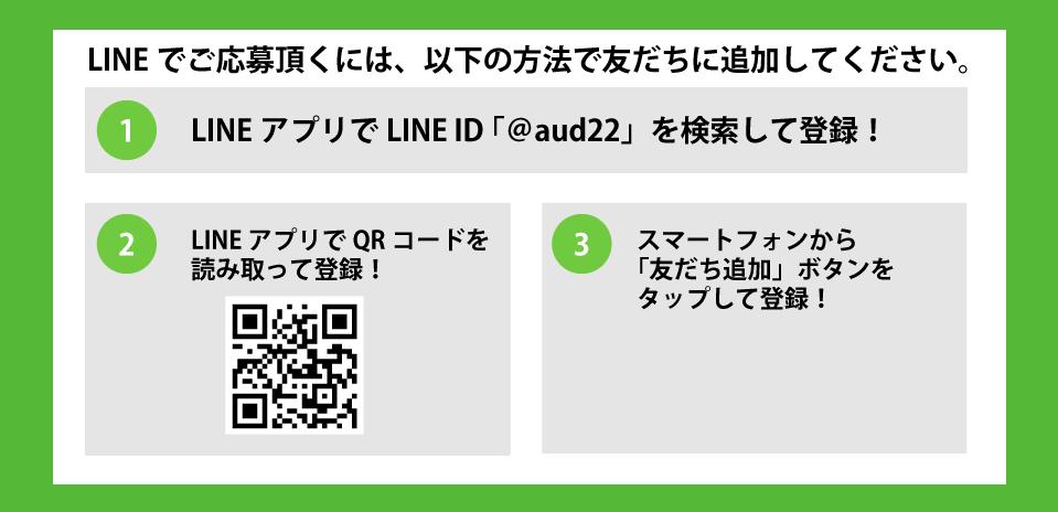 LINE応募.png