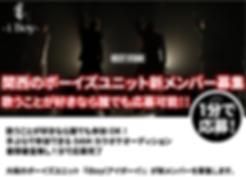 iBoyメンバー募集ページ01.png