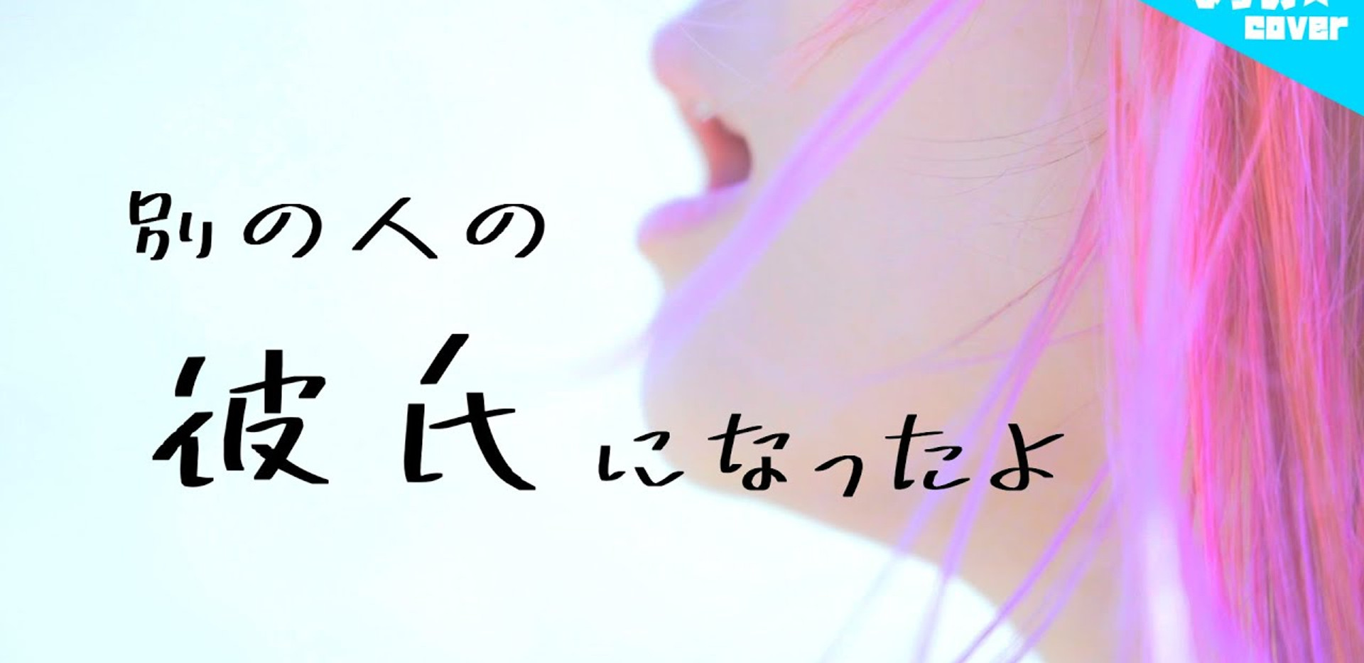 男性目線で】別の人の彼女になったよ - wacci 〜アンサーソングver.〜 (なすお☆替え歌cover)