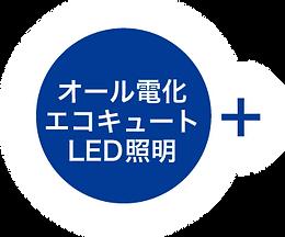 オール電化・エコキュート・LED照明