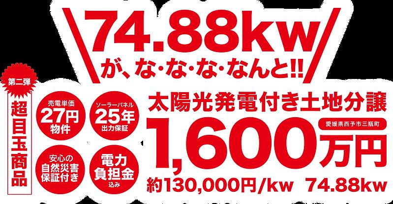 74.88kwの太陽光発電付き土地分譲が1,600万円