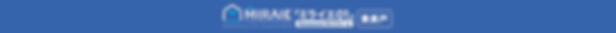 フジクウリノベーションハウス「ミライエ01」は松山市東長戸の立地に加えPanasonicフルリフォーム!