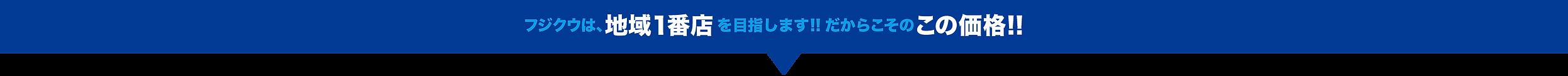 フジクウは愛媛県松山市の地域1番店を目指します。
