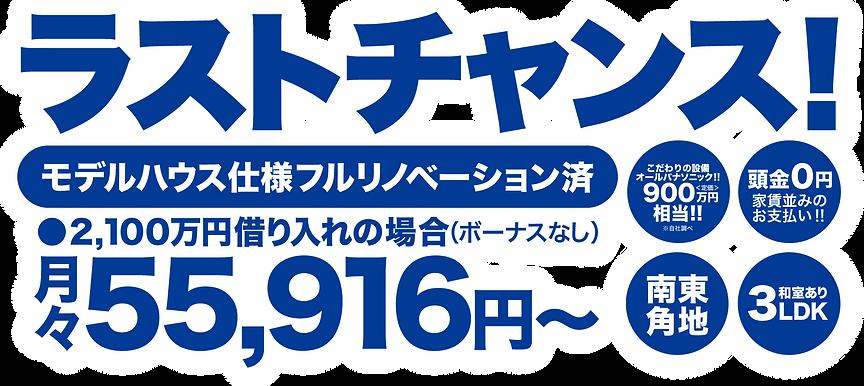 フジクウのリノベーションハウス、オールパナソニック900万円相当の設備がついて月々55,916円〜のお支払いで手に入る