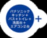 パナソニックキッチン・バス・トイレ・洗面台・エアコン2台
