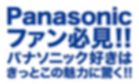 Panasonicファン必見!!パナソニック好きはきっと驚くこの魅力!