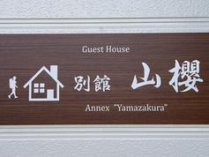 8634_yamazakura-4.jpg