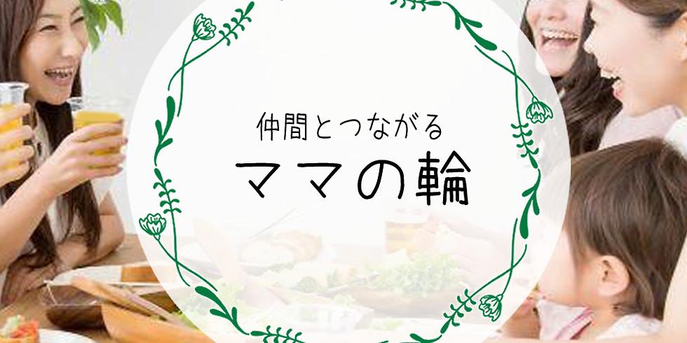 ママの輪「褒め褒めシャワーの会」【Fumiko】