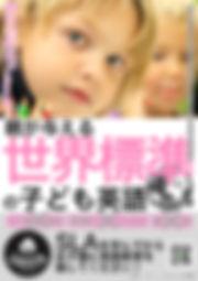 ロジッカ子ども英語、千葉県八千代市、子供英会話教室、緑が丘、八千代中央、村上、親子英語、千葉