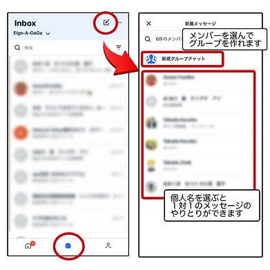 inboxアプリ.jpg