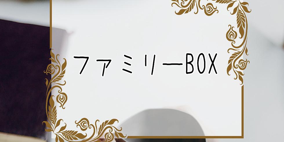 ☆ファミリーBOX「自分の英語学習目標」【Kazuho】