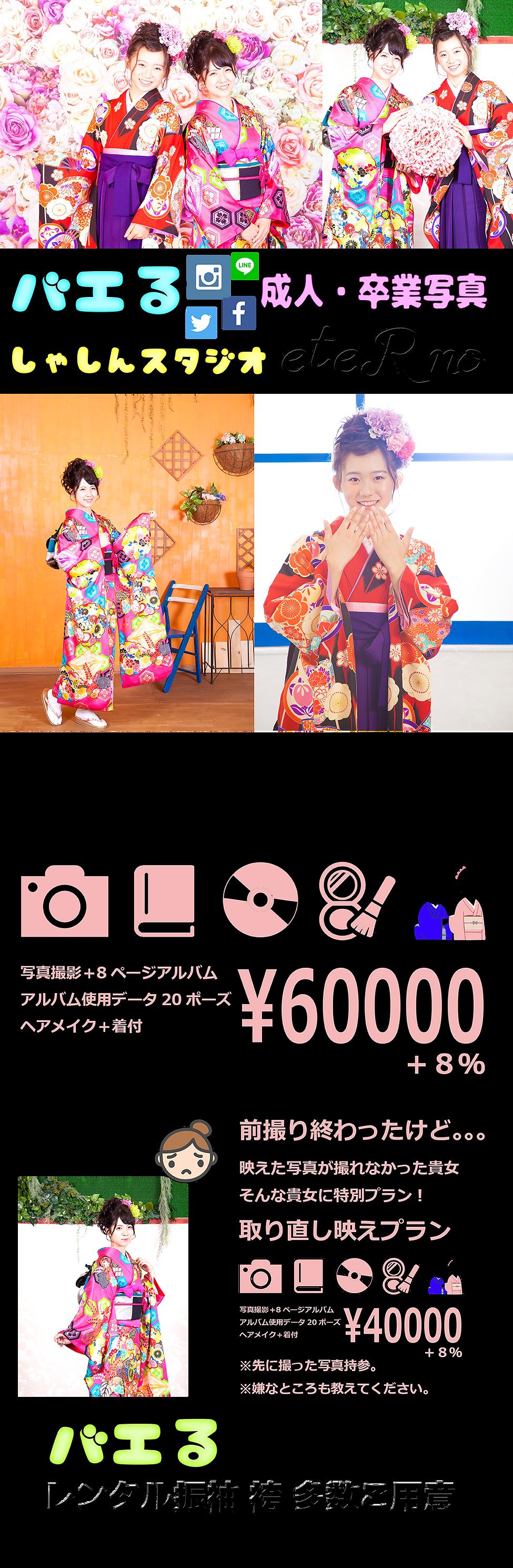 釧路成人前撮り卒業袴写真エテルノ